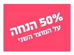 50% על המוצר השני